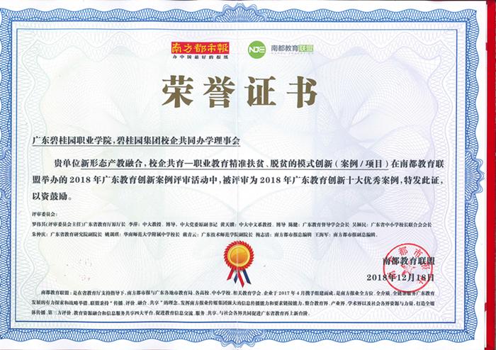 学院获奖证书(入选2018年广东教育创新十大优秀案例)_副本.jpg