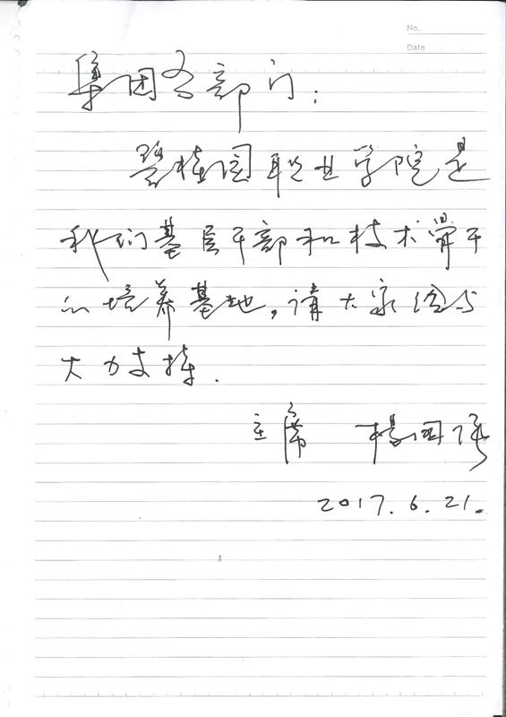 杨国强主席2017年6月21日批示_00wps图片_副本.png