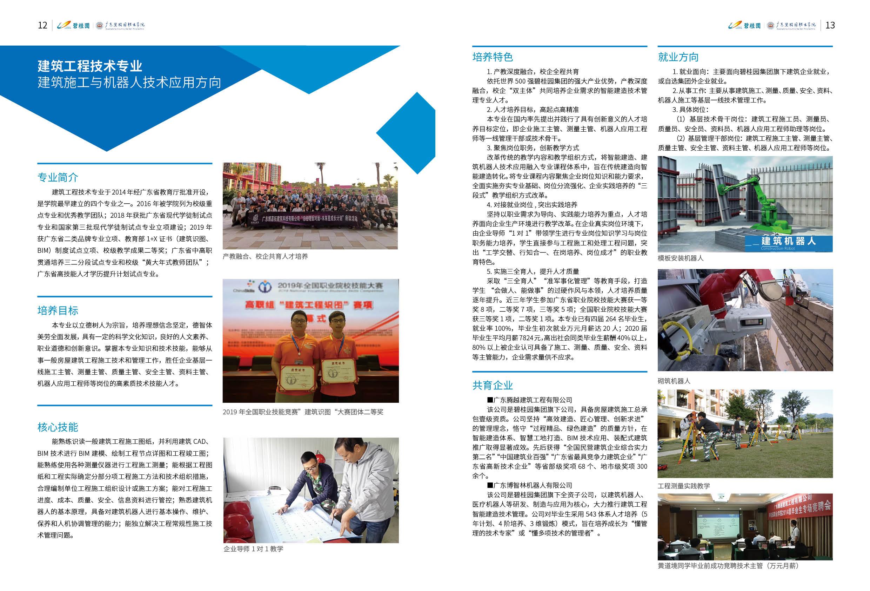 2021年广东碧桂园职业技术学院招生简章202012-37.jpg