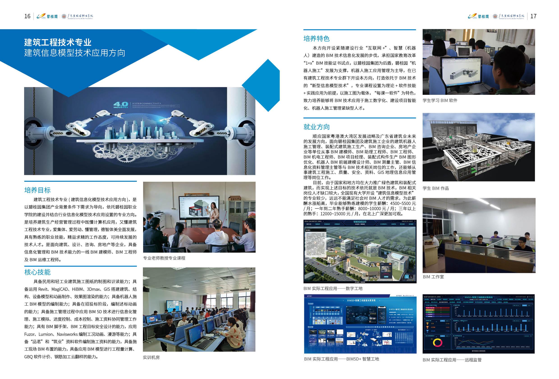 2021年广东碧桂园职业技术学院招生简章202012-39.jpg