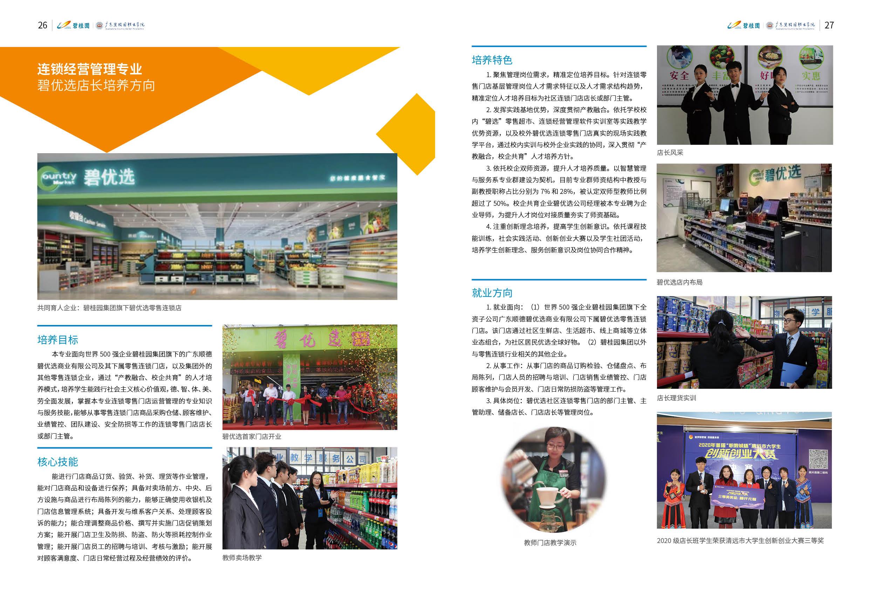 2021年广东碧桂园职业技术学院招生简章202012-314.jpg