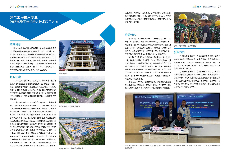 2021年广东碧桂园职业技术学院招生简章202012-38.jpg