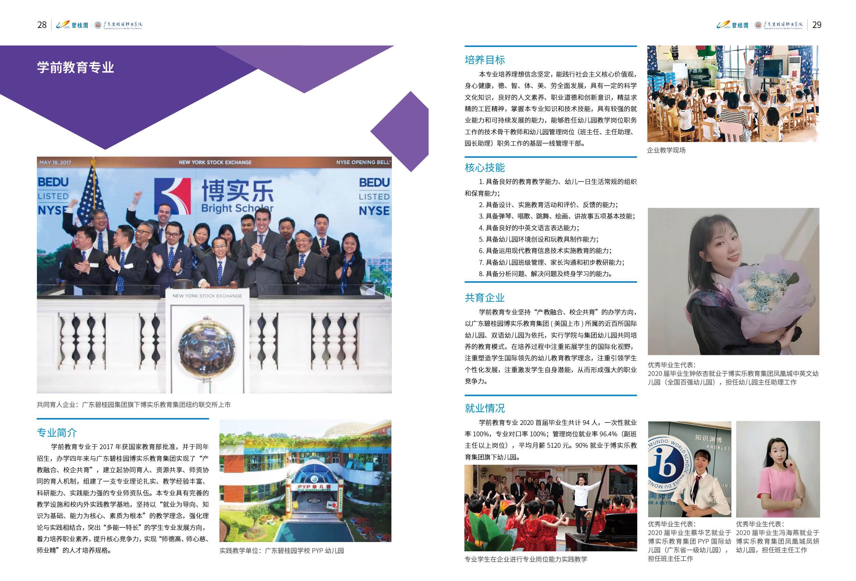 2021年广东碧桂园职业技术学院招生简章202012-315.jpg