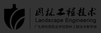 广东碧桂园职业学院园林工程技术专业